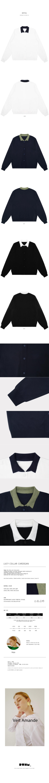 루흠(RUHM) 루시 카라 가디건 - 블랙